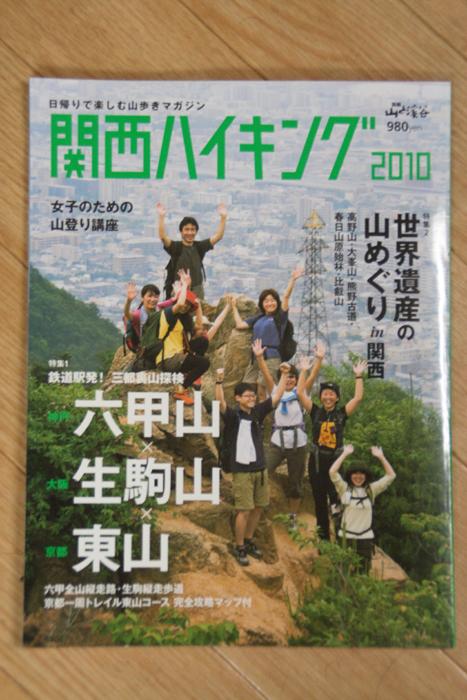 Img_0779 さて、で、『関西ハイキング2010』。出来上がってみれば、ああだこうだ...